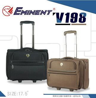 《熊熊先生》Eminent萬國通路 17.5吋大容量筆電拉桿箱/行李箱/旅行箱/登機箱/公事箱 V198 詢問另有優惠價