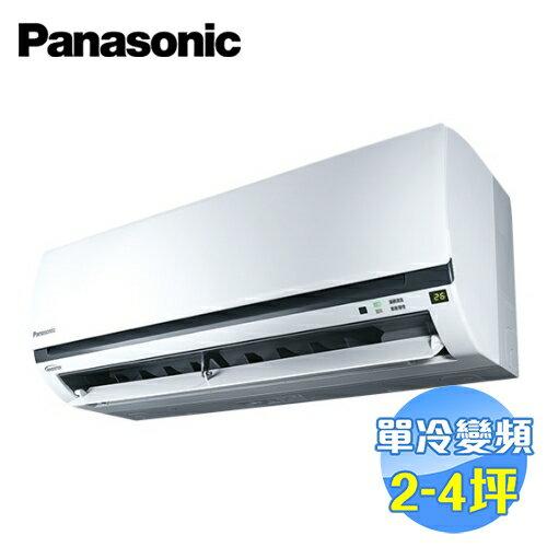國際Panasonic單冷變頻一對一分離式冷氣CS-K22BA2CU-K22BCA2