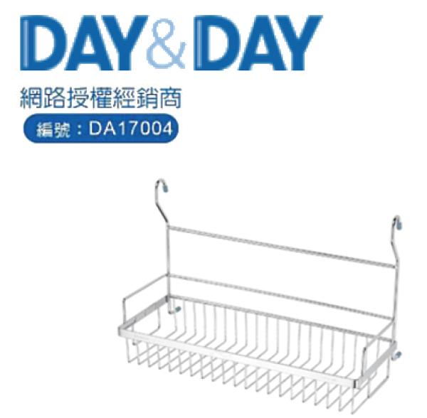 洗樂適衛浴:DAY&DAY瓶罐架(ST3029)
