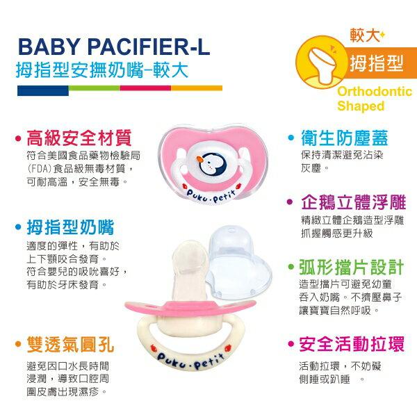 『121婦嬰用品館』PUKU 拇指型浮雕安撫奶嘴(較大) - 粉 3