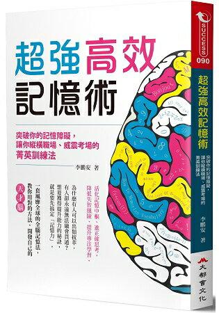 超強高效記憶術:突破你的記憶障礙,讓你縱橫職場、威震考場的菁英訓練法