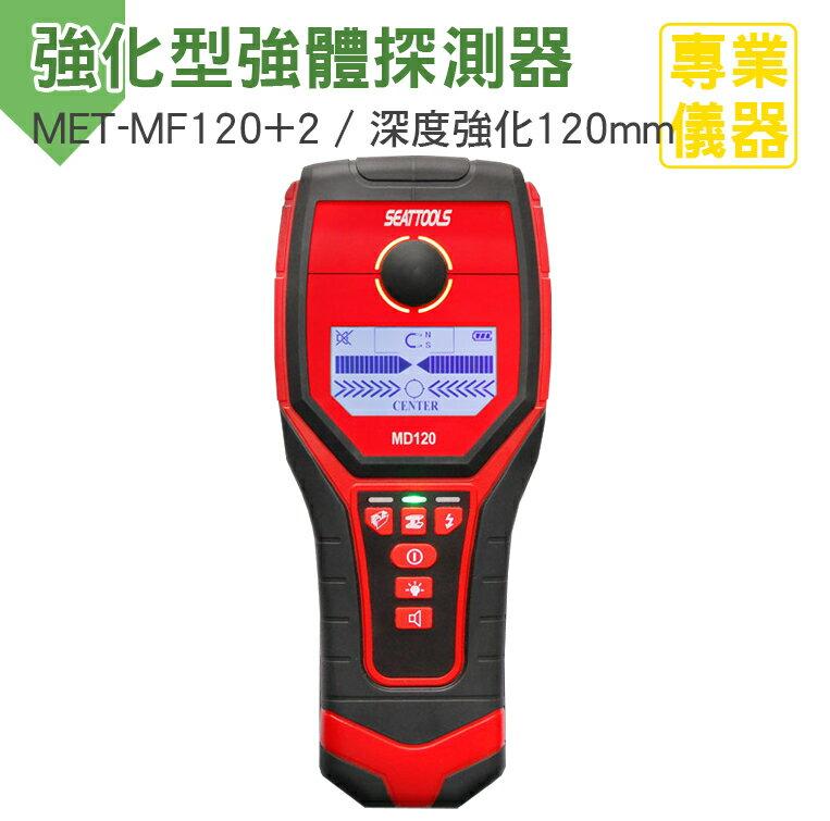 《安居 館》3合1強化金屬探測器 牆體探測 可測PVC水管 電線探測 探測深度120mm 金屬探測儀 MET-MF120 2