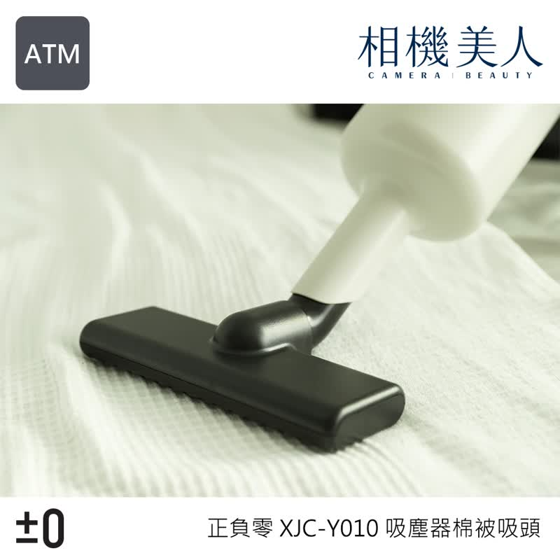 正負零±0 XJC-Y010 吸塵器棉被專用吸頭 床單 毛毯 枕頭 塵螨