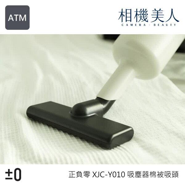 正負零±0XJC-Y010吸塵器棉被專用吸頭床單毛毯枕頭塵螨