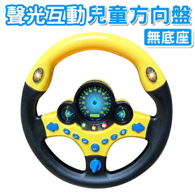 仿真兒童方向盤 玩具方向盤(無底座) 兒童方向盤 模擬駕駛遊戲 警車 消防車 家家酒【塔克】