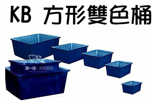 [第一佳水族寵物]台灣KB方形雙色桶[KB250-250L]雙色塑膠養殖桶.活魚桶.養蓮花.塑膠桶.普力桶