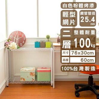 【 dayneeds 】【新尺寸↘ 下殺超低價 ↖ 免運費】76x30x60輕型二層烤漆白波浪架/收納架/置物架