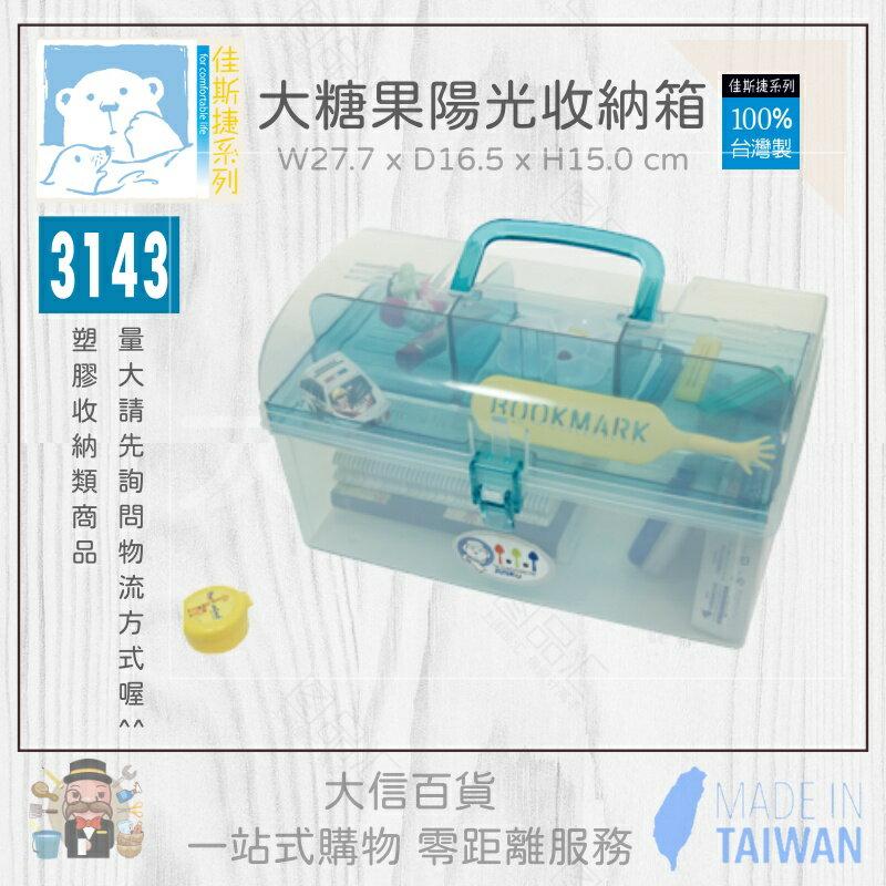 《大信百貨》佳斯捷 3143大糖果收納箱 置物箱 工具箱 整理箱 手提收藏箱 台灣製