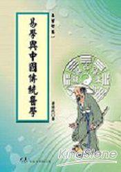 易學與中國傳統醫學