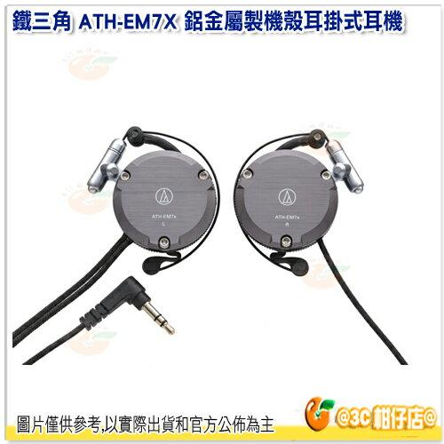 鐵三角 ATH-EM7X 鋁金屬製機殼耳掛式耳機 公司貨 耳掛 鋁合金