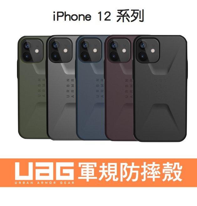 【12新品】UAG iPhone 12/12 Pro系列 簡約耐衝擊 軍規防摔保護殼 台灣公司貨