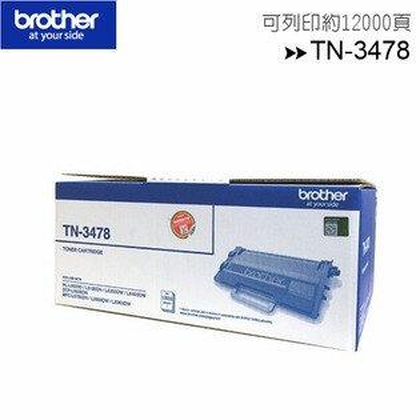 BrotherTN-3478超高容量原廠碳粉匣◆適用機種:HL-L5000D,HL-L5100DN,HL-L6200DW,HL-L6400DW;MFC-L5700DN,MFC-L5900DW,MFC-L6900DW