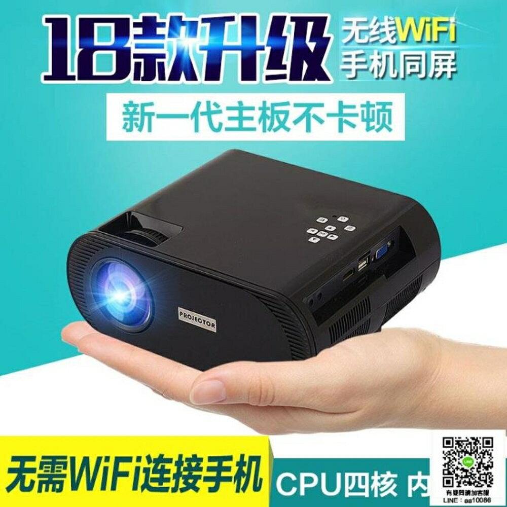 投影儀 投影儀家用高清支持1080無線wifi安卓手機投影機家庭影院無屏電視 MKS薇薇