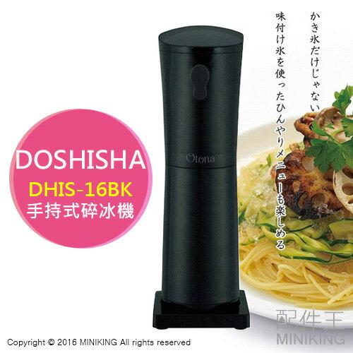 【配件王】日本代購 DOSHISHA DHIS-16 黑 手持式 碎冰機 刨冰機 刮冰器 勝 DHIS-150
