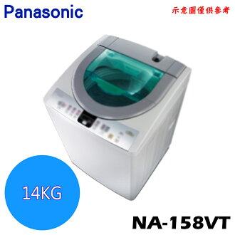 好禮送★【Panasonic國際】14KG定頻單槽洗衣機 NA-158VT【三井3C】