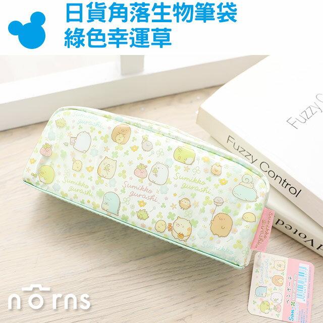 NORNS【日貨角落生物筆袋 綠色幸運草】正版 PVC 貓咪 白熊 炸蝦 筆袋 鉛筆盒 收納袋 卡通 可愛 日本