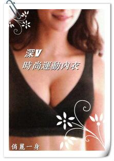 是胸罩~也是運動型內衣~哺乳胸罩無鋼圈活動式襯墊瑜珈有氧運動居家休閒睡眠無縫超彈力MLXL俏麗一身B2842