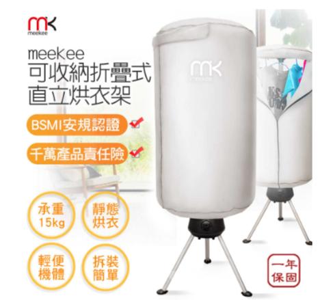 meekee 烘衣機 乾衣機 可收納折疊式-直立烘衣機/乾衣機 太空鋁合金+加粗掛桿 殺菌 除霉 快速烘乾