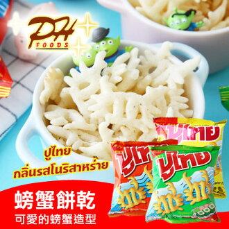 泰國 PH PU-THAI 螃蟹餅乾 (單包) 14g 原味 魷魚 海苔 螃蟹餅 餅乾【N102346】