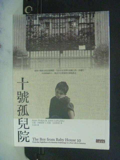 【書寶二手書T3/翻譯小說_LCE】十號孤兒院_林淑娟, 亞倫‧菲爾