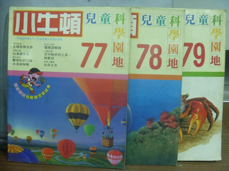 【書寶二手書T6/少年童書_PID】小牛頓_77~79期間_3本合售_太陽能熱水器等