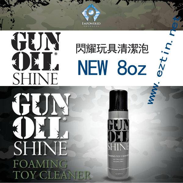 ◤木子李情趣◥ 美國 Empowered Products Gun Oil Shine Toy Cleaner 閃耀玩具清潔泡 8oz 237ml  【跳蛋 名器 自慰器 按摩棒 情趣用品 】