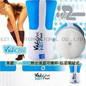 ◤自慰器自慰套自慰杯◥美國FunZone~Vulcan Wet Anus 熟女後庭可樂杯~