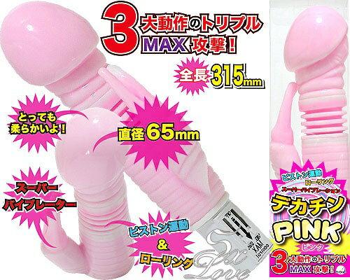 ◤按摩棒情趣按摩棒變頻按摩棒◥日本原裝進口.MAX !!! 世界最大-超級無敵巨大按摩棒???? ??? 【跳蛋 名器 自慰器 按摩棒 情趣用品 】