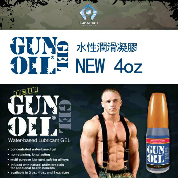 ◤潤滑液情趣潤滑液高潮潤滑液◥ 美國Empowered Products*Gun Oil GEL 水溶性潤滑凝膠 4oz(120ml) 【跳蛋 名器 自慰器 按摩棒 情趣用品 】