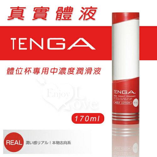 ◤潤滑液情趣潤滑液高潮潤滑液◥ 日本TENGA•真實體液REAL-體位杯專用中濃度潤滑液 170ml﹝紅﹞ 【跳蛋 名器 自慰器 按摩棒 情趣用品 】