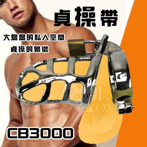 金屬CB3000貞操帶 (暢銷新款)