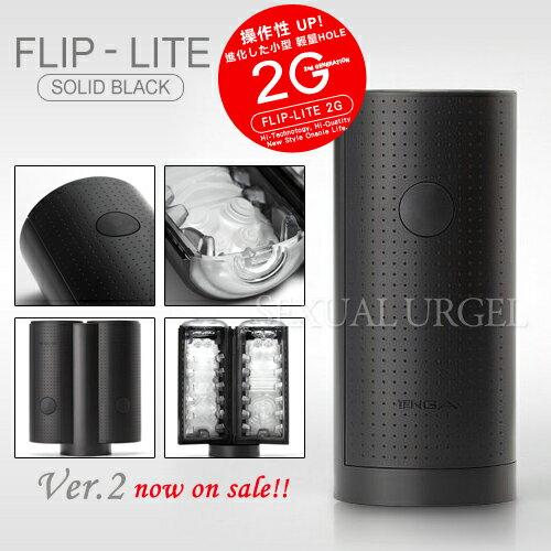 ◤飛機杯自慰杯自慰◥ TENGA-第二代FLIP-LITE 2G重複使用型真空感自慰杯(黑色緊實型)【跳蛋 名器 自慰器 按摩棒 情趣用品 】