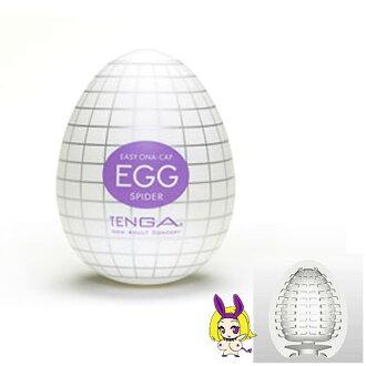 ◤飛機杯自慰杯自慰◥ 日本TENGA-EGG-003 SPIDER 網狀爽蛋 【跳蛋 名器 自慰器 按摩棒 情趣用品 】