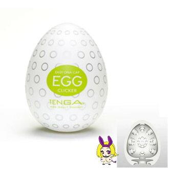 ◤飛機杯自慰杯自慰◥ 日本TENGA-EGG-002 CLICKER 顆粒狀爽蛋【跳蛋 名器 自慰器 按摩棒 情趣用品 】