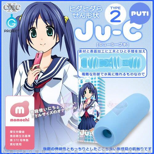 ◤飛機杯自慰杯自慰◥ 日本EXE-原裝 Ju-C PUTI Type2 非貫通自慰套(螺旋型) 【跳蛋 名器 自慰器 按摩棒 情趣用品 】