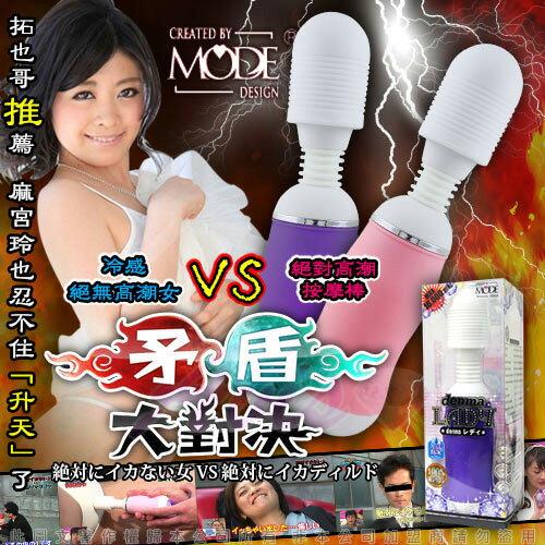◤按摩棒G點按摩棒變頻按摩棒◥日本原裝-MODE-矛盾大對決(5x10種玩法)防水按摩棒-傳說中-絕對讓你高潮的按摩棒(顏色隨機) 【跳蛋 名器 自慰器 按摩棒 情趣用品 】