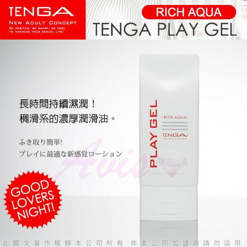 ◤潤滑液情趣潤滑液高潮潤滑液◥日本TENGA-PLAY GEL-RICH AQUA 濃厚型潤滑液150ml-白【跳蛋 名器 自慰器 按摩棒 情趣用品 】