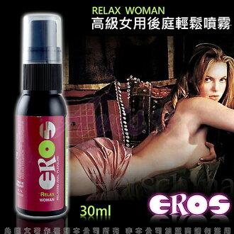 ◤潤滑液情趣潤滑液高潮潤滑液◥ 德國EROS Relax Woman 高級女用後庭輕鬆噴霧 30ml 【跳蛋 名器 自慰器 按摩棒 情趣用品 】
