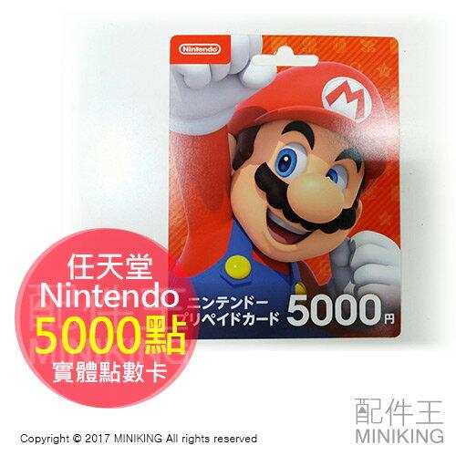 【配件王】 現貨 實體卡 Nintendo 任天堂點數卡 WiiU 3DS DS 5000點 儲值點數卡 瑪利歐