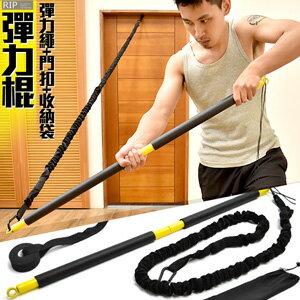 RipTrainer多功能訓練彈力棍(門扣拉繩.拉力訓練棒訓練繩.懸掛式訓練帶.拉力繩拉力帶拉力器.彈力繩彈力棒彈力帶.瑜珈健身棒.運動器材推薦哪裡買TRX-1)C109-5131