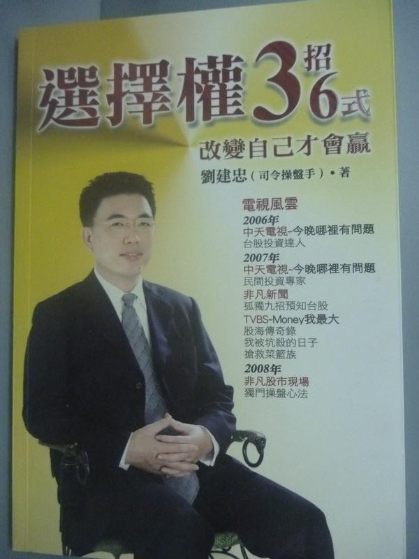 【書寶二手書T1/投資_IKF】選擇權3招36式:改變自己才會贏_劉建忠