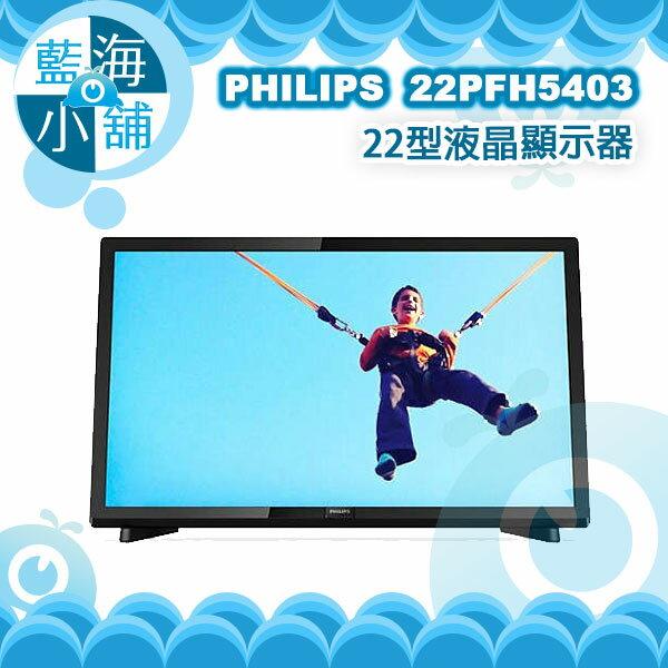 PHILIPS飛利浦22PFH540322吋LEDFHD液晶顯示器電視+視訊盒
