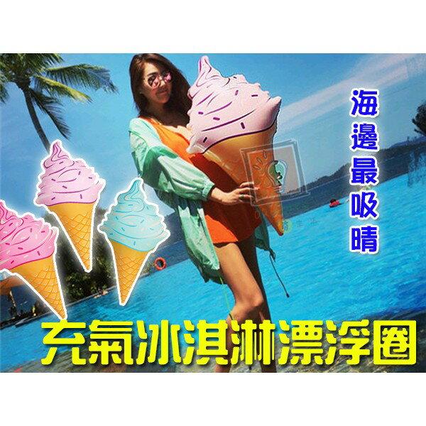 ORG《SD0876》吸晴必備!充氣~冰淇淋 游泳圈 泳圈 浮板 漂浮板 游泳用具 漂浮版 戲水 墾丁 海邊 戶外用品