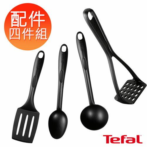 Tefal法國特福 新手系列配件四件組