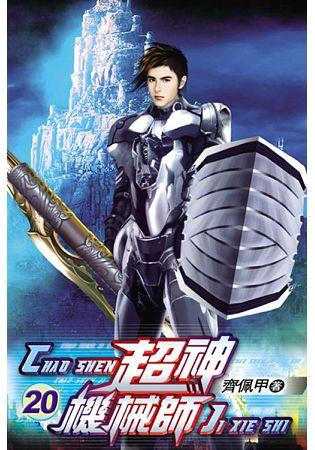 超神機械師20