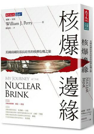 核爆邊緣:美國前國防部長培里的核戰危機之旅 | 拾書所