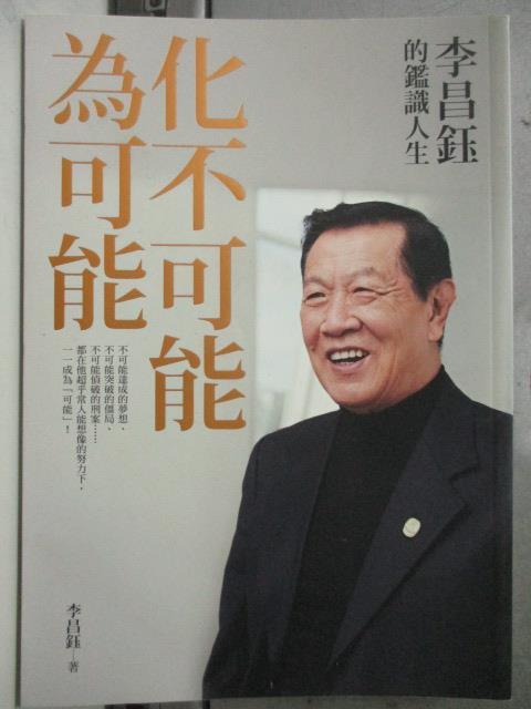 【書寶二手書T7/傳記_HKK】化不可能為可能:李昌鈺的鑑識人生_李昌鈺
