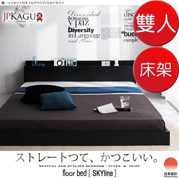 TheLife 樂生活:JPKagu台灣尺寸附床頭櫃與插座貼地型低床架-雙人5尺(BK119059)