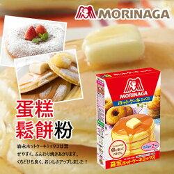 日本 MORINAGA 森永 蛋糕鬆餅粉 (盒裝) 300g 鬆餅粉 蛋糕粉 鬆餅 蛋糕 甜點 麵粉 烘焙 烘焙麵粉【N103308】