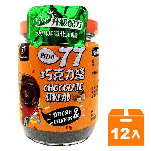 宏亞 77 巧克力醬 250g (12入)/箱